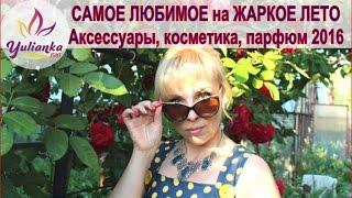 ФАВОРИТЫ ЛЕТА 2016. ЖАРКАЯ пора/ ♥ SUMMER FAVOURITES ♥ Аксессуары, косметика, парфюм