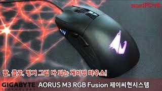 [1분 리뷰] 팜, 클로, 핑거 그립 다 되는 게이밍 마우스, GIGABYTE AORUS M3 RGB Fusion (제이씨현시스템)