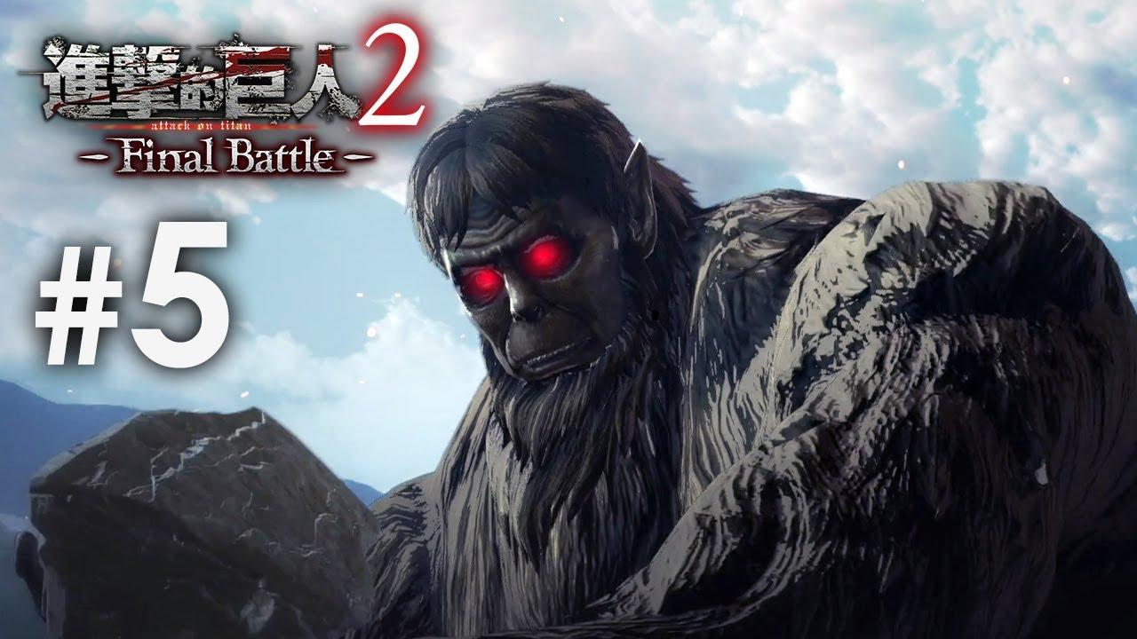 #5 最慘烈的佯攻戰役《進擊的巨人2 Final Battle》[PS4 60FPS] - YouTube