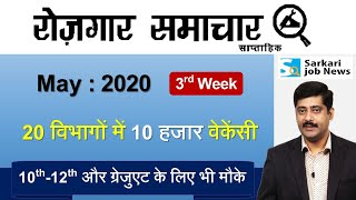 रोजगार समाचार : May 2020 3rd Week : Top 20 Govt Jobs - Employment News | Sarkari Job News