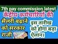 7TH PAY COMMISSION : केंद्रीय कर्मचारियों की सैलरी बढ़ाने को सरकार राजी! इस तारीख को होगा बड़ा ऐलान।