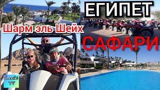 Сафари тур на квадроциклах в пустыне Египет Шарм эль Шейх Pyramisa Beach Resort