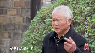 [中华优秀传统文化]天空上的英雄赞歌  CCTV中文国际
