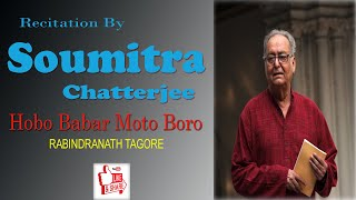 Soumitra chatterjee Recitation ||Hobo Babar Moto Boro by Rabindranath Tagore||