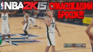NBA 2K15 | НЕРЕАЛЬНЫЙ БРОСОК! | #2 |