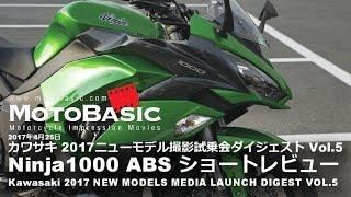 Ninja1000 ABS (Kawasaki/2017) バイク試乗インプレ・ショートレビュー・カワサキ撮影試乗会 Vol.5 Ninja1000ABS TEST RIDE (2017)