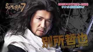 ミュージカル『SAMURAI 7』 2015年1月17日(土)~1月25日(日) 天王洲...
