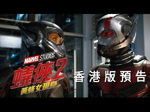 蟻俠2:黃蜂女現身 (2D版) (Ant-Man and the Wasp)電影預告
