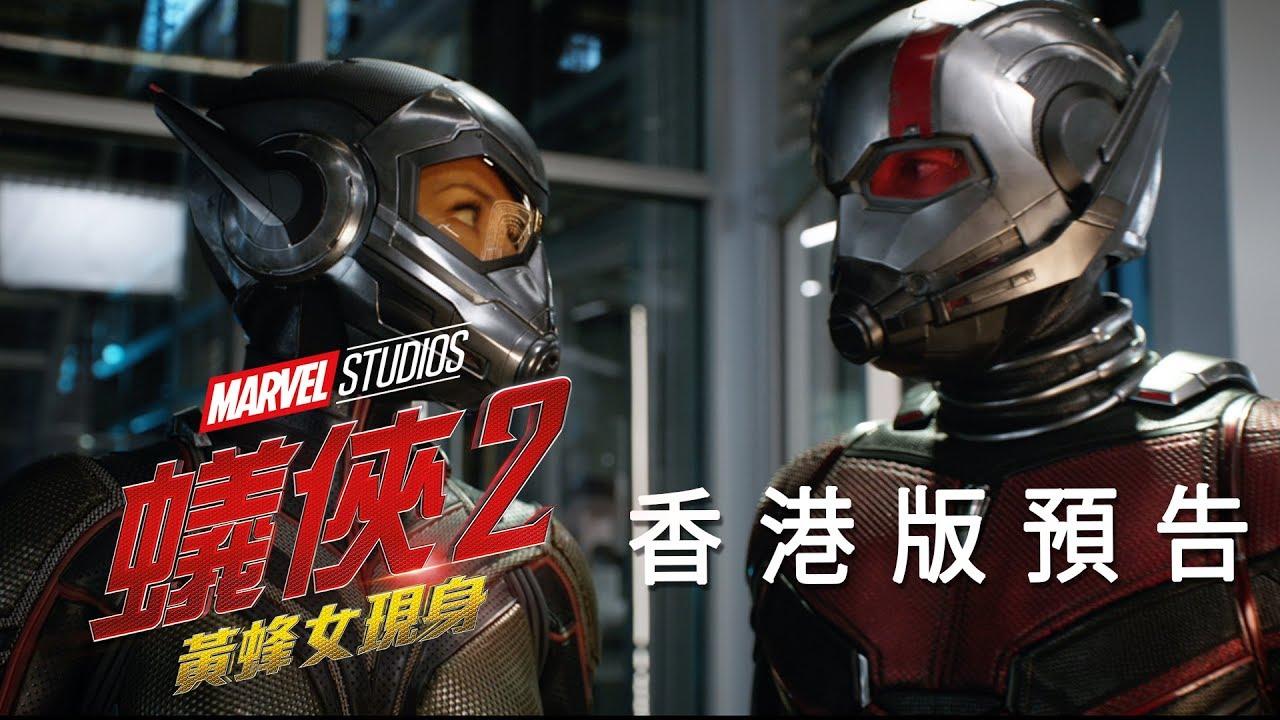 Marvel Studios《蟻俠2:黃蜂女現身》香港版預告