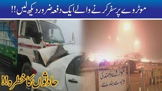 Must Watch!! Before Travelling On Motorway, Accident Warning