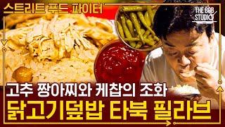 터키 사람들이 야식으로 즐겨먹는 닭고기덮밥 '타북 필라브' | #스푸파2 #더밥스튜디오 | CJ ENM 190922 방송