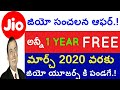 Jio latest offer 1year free for all 2019   Jio free data offer 2019