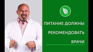 Питание должны рекомендовать врачи