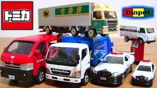 はたらくるま トミカ ダイヤペット パトカー,郵便車,清掃車,ゴミ収集車,クロネコヤマト10tトラック,ALSOK ミニカー / tomica Diapet thumbnail