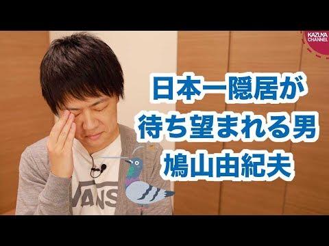 2019/10/26 鳩山由紀夫、共和党結成へ向けての講演で中韓擁護の日本叩き 早く隠居しろ!