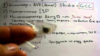 AVR video lessons. 1 урок (Введение)