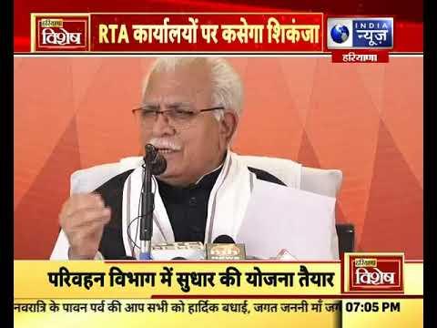 C,M मनोहर लाल का बड़ा ऐलान RTA पर कसेगा शिकंजा RTA नहीं DTO करेंगे काम    India News Haryana