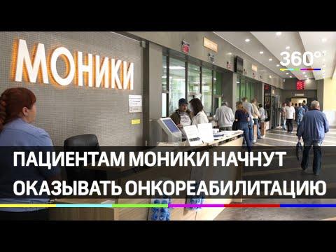 Пациентам МОНИКИ начнут оказывать онкореабилитацию