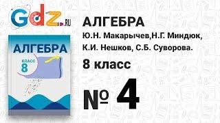 № 4- Алгебра 8 класс Макарычев