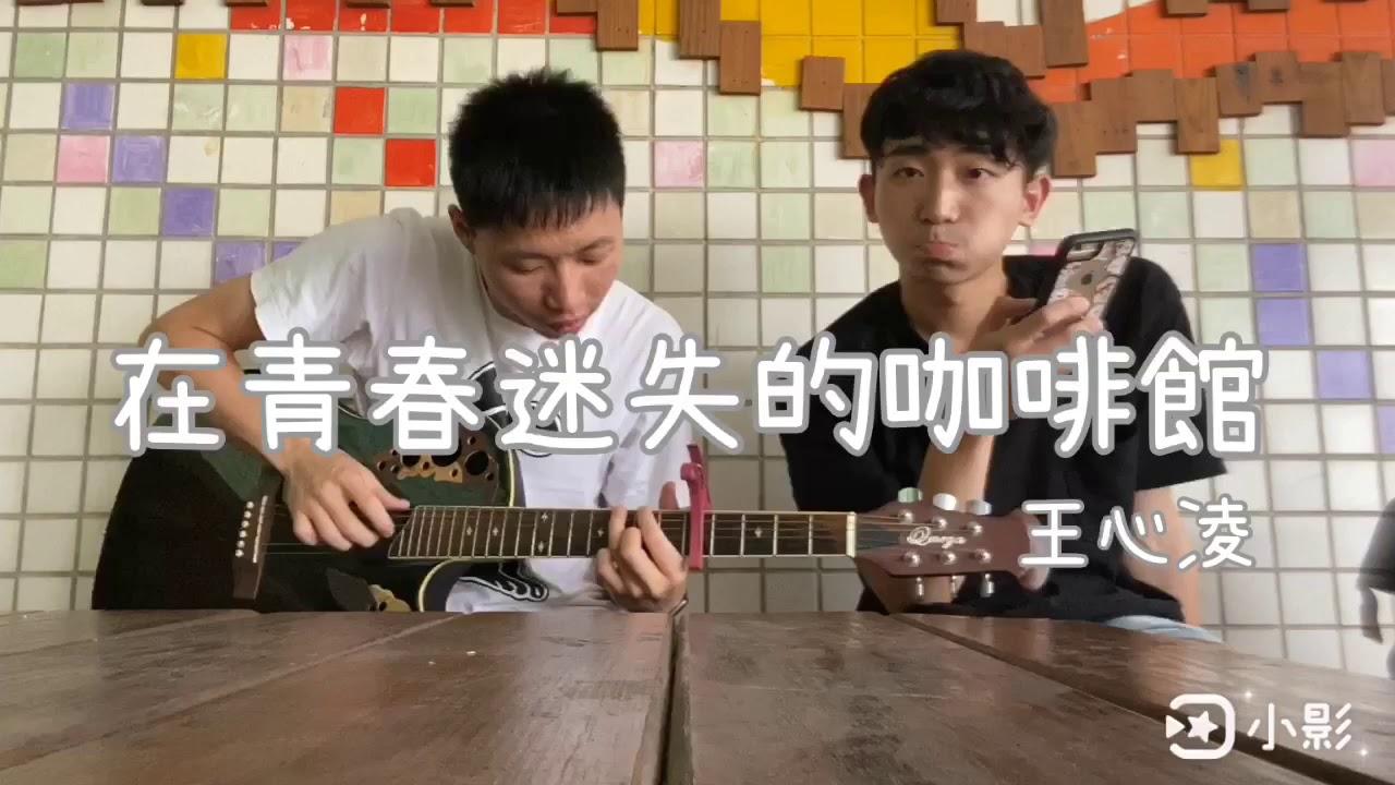 王心凌-在青春迷失的咖啡館 cover - YouTube