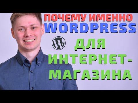 Выбор CMS для Интернет магазина. Почему Wordpress...