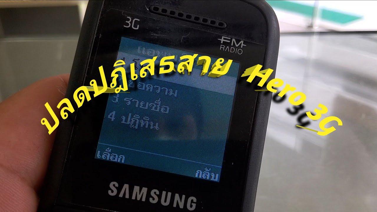 #วิธีปิดblacklist #samsung Hero 3G วิธีปิดblacklist samsung Hero 3G