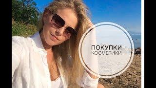 ПОКУПКИ КОСМЕТИКИ / KATRINA BERRY