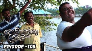 Deiyange Ratey | Episode 105 - (2019-05-11) | ITN Thumbnail