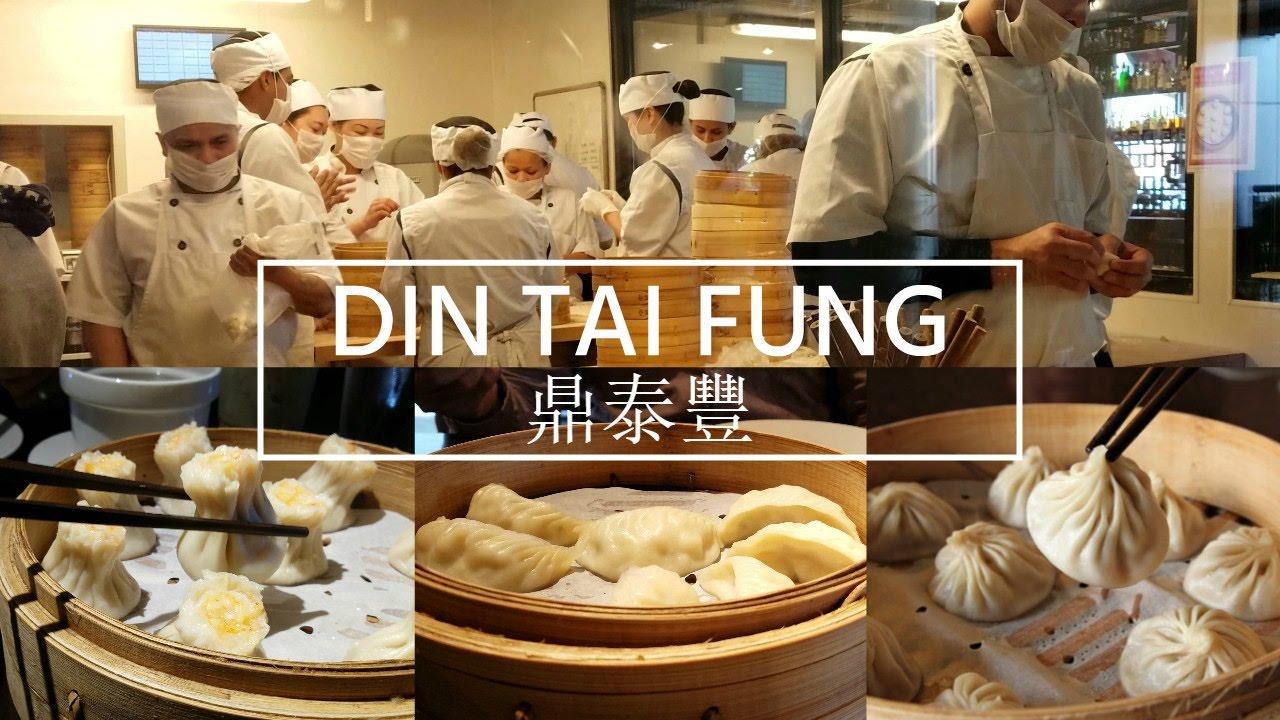 Din Tai Fung (鼎泰豐) | Seattle