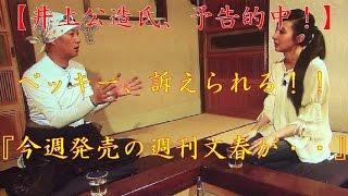 ベッキーの金スマ登場で、ミヤネ屋でのインタビューに答えた井上公造氏...