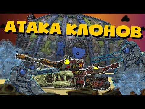 Атака клонов - Мультики про танки