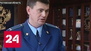 В Ростовской области борец с коррупцией попался на взятке в 3,5 миллиона - Россия 24