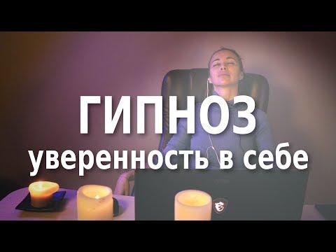 🌀 Гипноз на уверенность в себе   Сеанс гипноза от Олеси Фоминых   Слушать гипноз онлайн