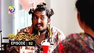 Kotipathiyo Episode 92 කෝටිපතියෝ  | සතියේ දිනවල රාත්රී  9.00 ට . . . Thumbnail
