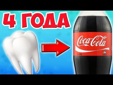 Зуб Пролежал в Кока Коле 4 Года. Что Стало с Желе из Кока Колы После Года Хранения???