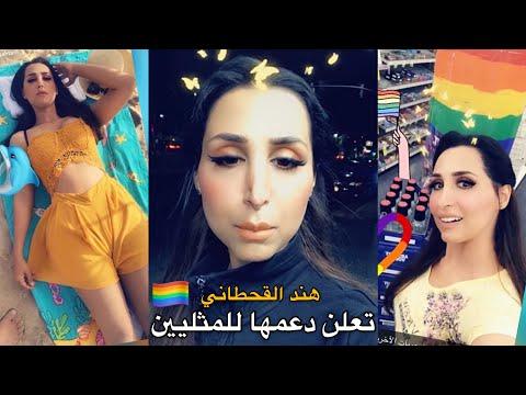 هند القحطاني تدعم المثليين وتغضب السعوديين بفيديو رقص ابنتها عارية الريادة نيوز