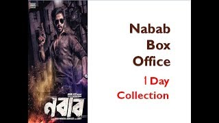 Nabab Movie(2017)  Box Office Collection ( 1 Day Income Approx)