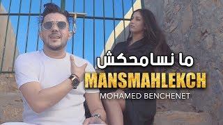 Mohamed Benchenet — Manesmahlekche  (clip officielle 2019)