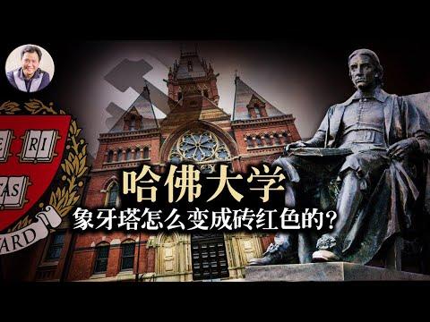 哈佛成了中共第二黨校?中國富豪為什麼大手筆捐贈哈佛?(歷史上的今天20190313第303期)