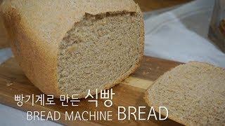 제빵기를 사용해서 만든 식빵  THE BEST BREA…