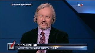 Украина: бои без правил. Право голоса