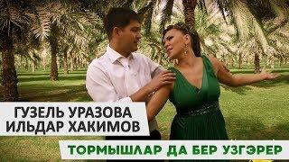 Клип  Гузель Уразовой и Ильдара Хакимова: «Тормышлар да бер узгэрер»