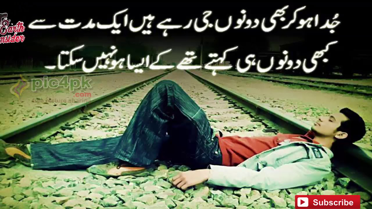 quotes urdu quotes sad quotes amazing quotes life quotes sad poetry