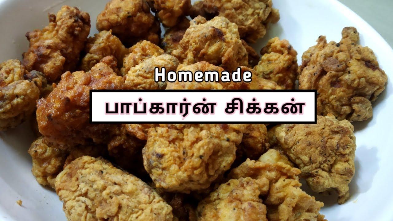 பாப்கார்ன் சிக்கன் | Popcorn Chicken Recipe in Tamil | Chicken Popcorn