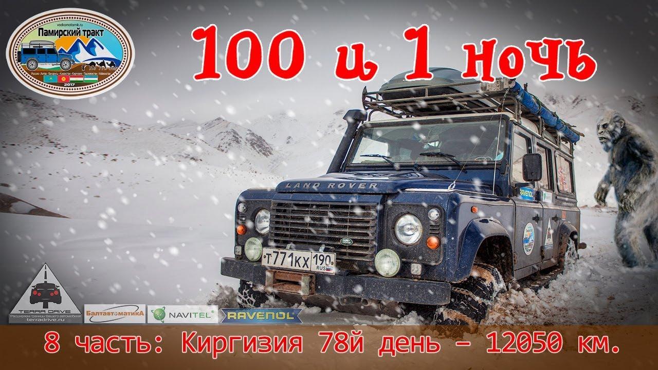 100 и 1 ночь - 8 серия: Киргизия перевал Молдо-Ашуу, Кырк-Кыз, Ала-Бель, Кызыл-Арт