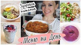 """Меню на День/Что я готовлю для семьи/Книга """"Фит-Рецепты"""" в Подарок"""