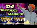 Indurikar Maharaj Dialogue Mashup DJ Mix | इंदुरीकर महाराज DJ Song |  Indurikar Comedy कीर्तन |