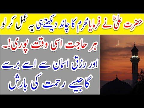1st Muharram ul Haram ka Khas wazifa for # hajat # problems # rizq # Health Tips & Tricks