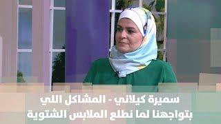 سميرة كيلاني - المشاكل اللي بتواجهنا لما نطلع الملابس الشتوية
