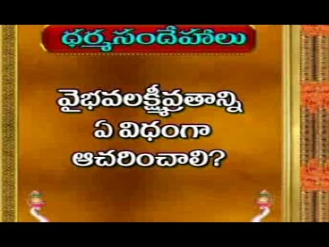 Sri Vaibhava Lakshmi Vratha Vidhanam | Dharma sandehalu - Episode 631_Part 1